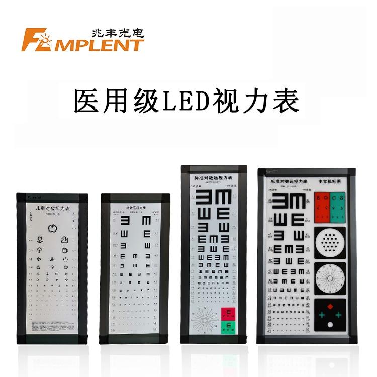 视力表灯箱国家标准是什么?